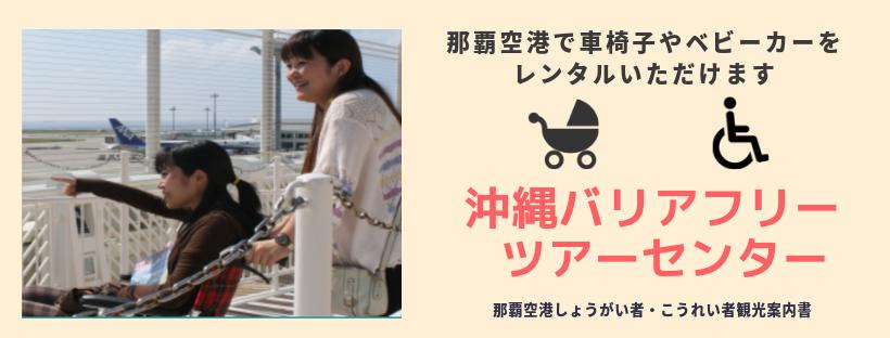 沖縄バリアフリーツアーセンター